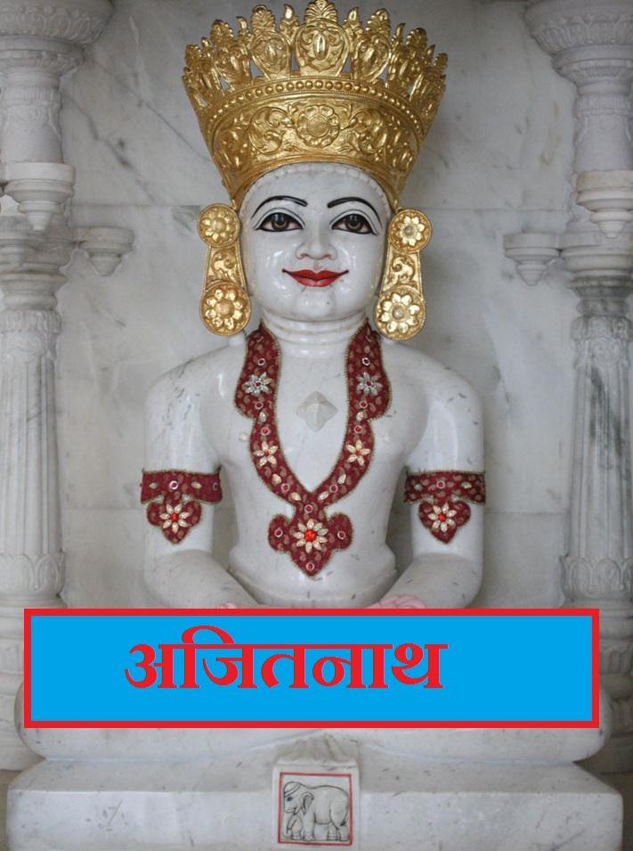 Ajitnath