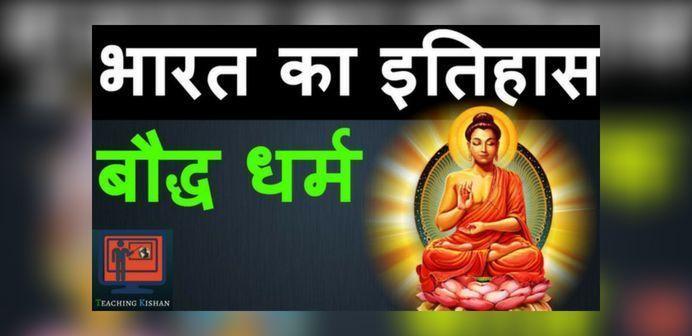 buddha dharma