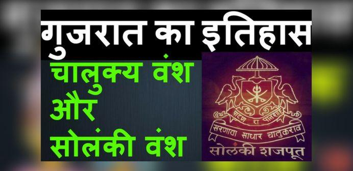 chalukya vansh