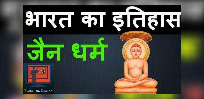 jain-dharma