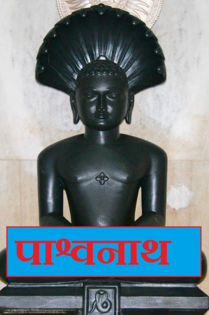 Parshwanath