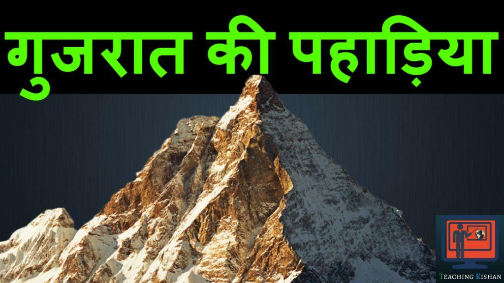 Mountain of Gujarat