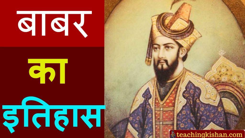 Biography of babar