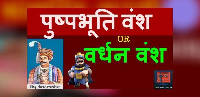 Pushyabhuti Vansh