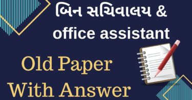Bin Sachivalay Clerk & office assistant Old Question Paper
