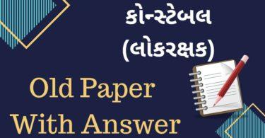 Constable(Lokrakshak) Previous Year Old Question Paper