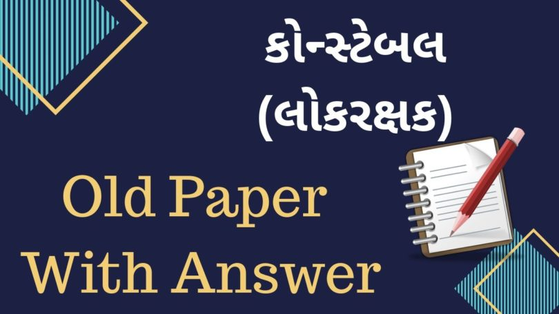 Constable(Lokrakshak) Previous Year Old Question Paper