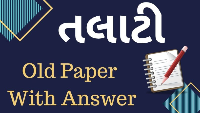 Talati Previous Year Old Question Paper