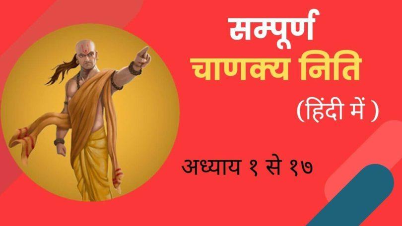 Chanakya Niti Hindi